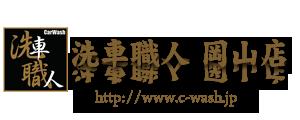岡山・倉敷のカーコーティング|手洗い洗車専門店 洗車職人 |研磨士によるガラスコーティング|ポリマーコート