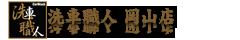岡山・倉敷のカーコーティング 手洗い洗車専門店 洗車職人  研磨士によるガラスコーティング ポリマーコート